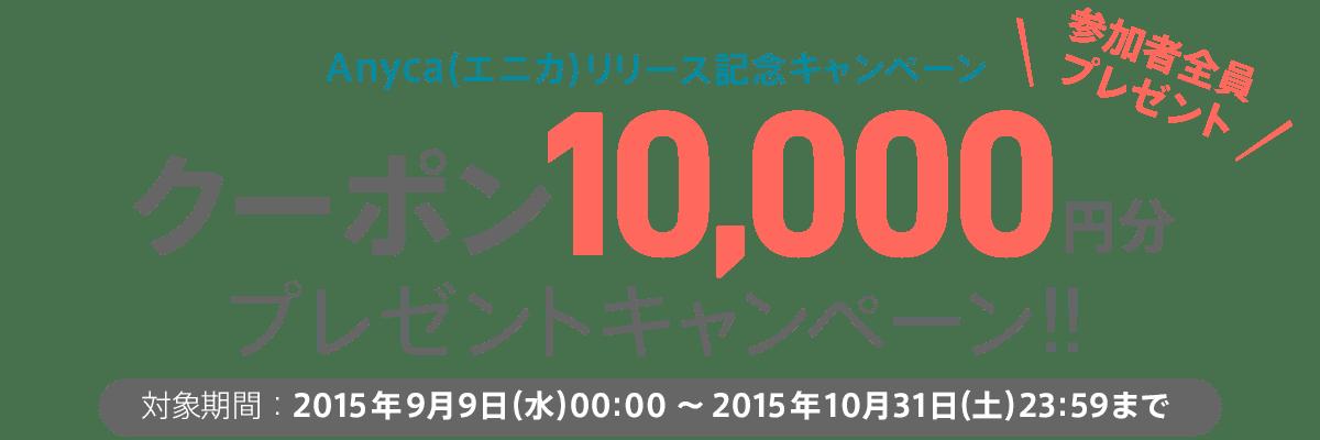 クーポン10,000円分プレゼントキャンペーン!!