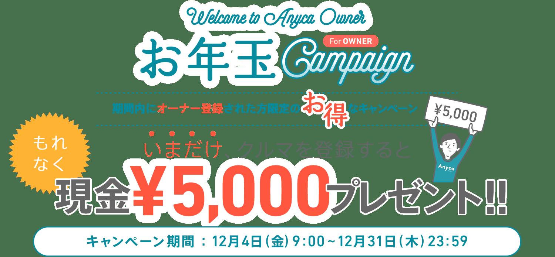 お年玉Campaign ForOWNER いまだけ、クルマを登録するともれなく現金5,000円プレゼント!!