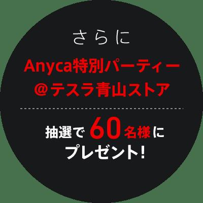 さらにAnyca特別パーティー@テスラ青山ストア抽選で60名様にプレゼント!