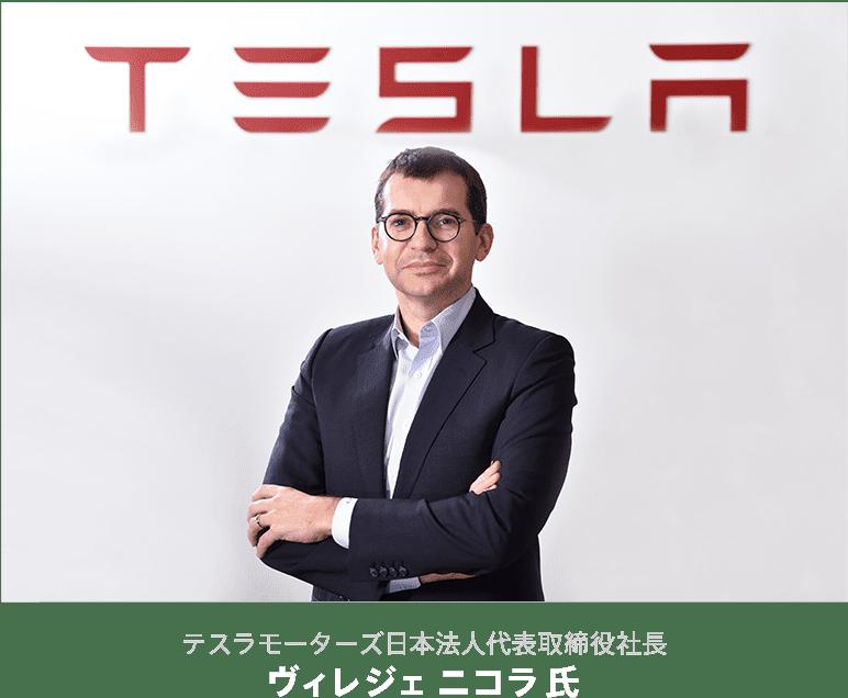 テスラモーターズ日本法人代表取締役社長ヴィレジェ ニコラ氏