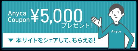 Anyca Coupon ¥5,000プレゼント! 本サイトをシェアして、もらえる!