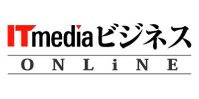 ITmedia ビジネスONLINE