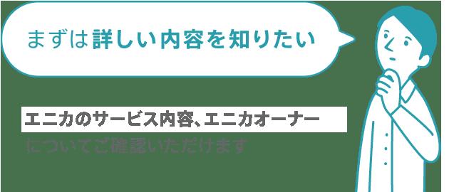 まずは詳しい内容を知りたい Anycaのサービス内容、Anycaオーナーについてご確認いただけます