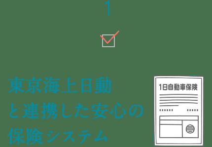 東京海上日動と連携した安心の保険システム