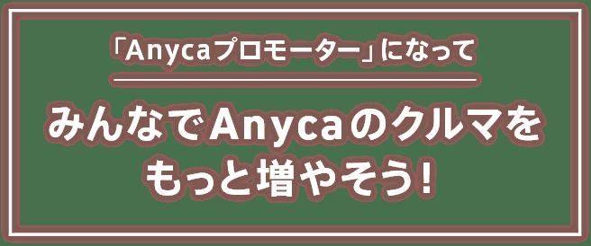 「Anycaプロモーター」になってみんなでAnycaのクルマをもっと増やそう!