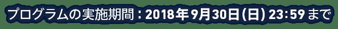 プログラムの実施期間:2018年9月30日(日) 23:59まで