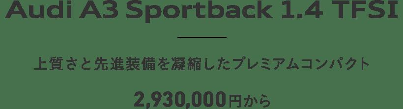 Audi A3 Sportback 1.4 TFSI 上質さと先進装備を凝縮したプレミアムコンパクト 2,930,000円から