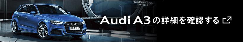 Audi A3の詳細を確認する