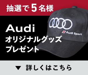 抽選で5名様 Audi オリジナルグッズプレゼント 詳しくはこちら