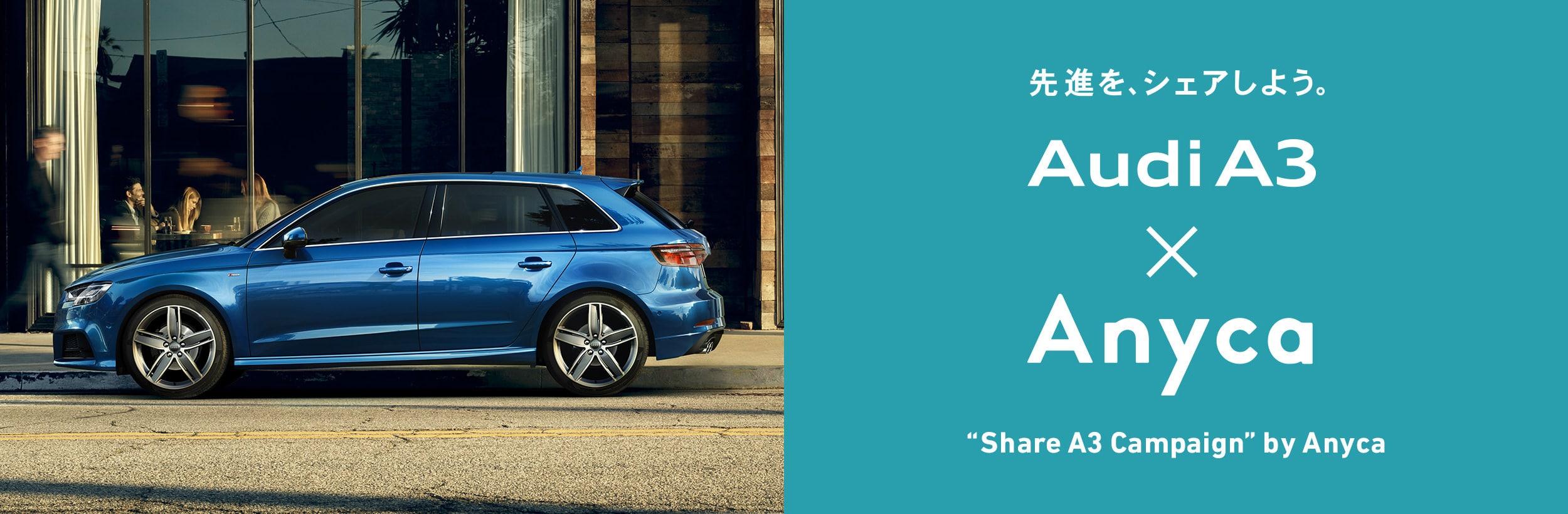 先進を、シェアしよう。 Audi A3 x Anyca 'Share A3 Campaign' by Anyca