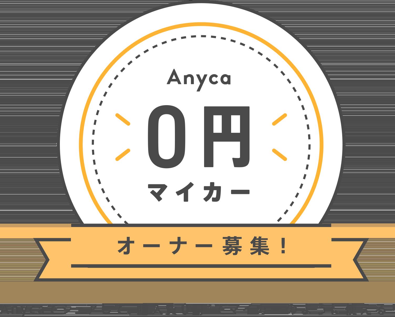 0円マイカー オーナー募集 Anycaでシェアして、購入費0円*でマイカーのように使える!